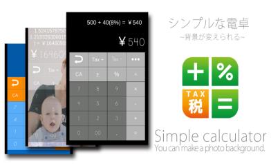 電卓~無料・シンプル・写真を背景にできる~キャプチャ画像